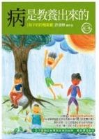 病是教養出來的:孩子的四種氣質(第1集):一位中醫師從教育與疾病的因果,看華德福教學