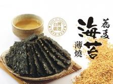 Yu MinBuckwheat Seaweed Biscuit (Orignal) (40g)