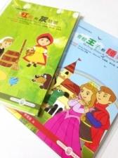说说唱唱《小红帽和灰姑娘》 (CD+DVD)