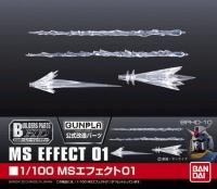 HD 1/144 MS MS EFFECT 01