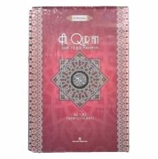 Al-Quran Al-Muyassaf (Terjemahan)