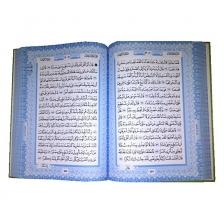 Al-Quran Al-Masar