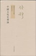 錢穆先生全集:中國文化史導論【新校本正体版】Qian Mu: Introduction of China Cultural History