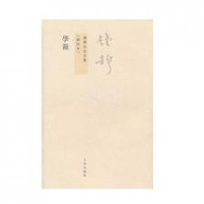 錢穆先生全集:學籥【新校本正体版】Qian Mu: Method of Learning