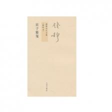 錢穆先生全集:莊子篡箋【新校本正体版】Qian Mu: Zhuang Zi