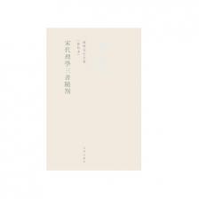 錢穆先生全集:宋代理學三書隨劄【新校本正体版】Qian Mu: Song Dai Li Xue San Shu Sui Zha