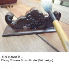 黑檀木蝙蝠筆山 Ebony Chinese Brush Holder (Bat design)
