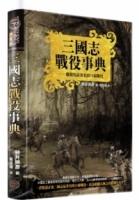 三國志戰役事典(精裝典藏版):魏蜀吳最著名的74場戰役