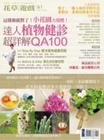 花草遊戲NO61這樣做就對了!小花園大復甦!達人植物健診超詳解QA100
