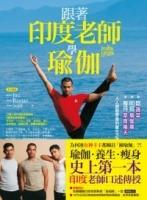 跟著印度老師學瑜伽: 「吃蔬菜」、「80招瑜伽操」、「每月禁食兩天」,人人都能學會的養生之道(附贈40分鐘【中文配音】DVD)
