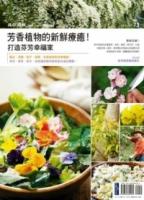 花草遊戲No73 芳香植物的新鮮療癒!打造芬芳幸福家