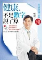 健康,不是數字說了算:跟著陳俊旭博士拆解健檢紅字
