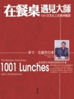 在餐桌上遇見大師:1001次精神的饗宴