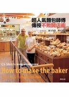 超人氣麵包師傅傳授不敗開店術