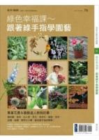花草遊戲No.76綠色幸福課~跟著綠手指學園藝