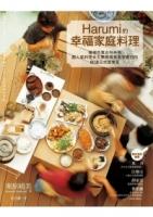 Harumi的幸福家庭料理──獲得百萬女性共鳴、超人氣料理女王栗原晴美最受歡迎的80道日式家常菜