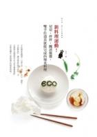 eco kitchen 新料理運動!切切、拌拌、醃漬做醬,雙手佐道具就能完成的慢食料理