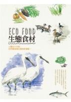 Eco Food 生態食材!小農田大宇宙,自然農場裡的復育新運動!