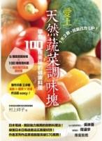 1天2顆,抗氧化力UP!愛上天然蔬菜調味塊,學會100種美味的健康料理