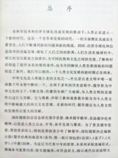 论语初级读本 - 中文注释英译(钱逊编注解读)The Analects Primary Book (with English translation)