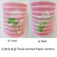 十二個花類紙燈籠 12-pc Flora-Printed Paper Lantern
