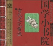 国学小书院仿古线装——古代文化常识 Chinese Pre-education General Knowledge of Ancient Culture (Thread-bound)