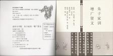 国学小书院仿古线装——朱子家训 增广贤文 Chinese Pre-education Zhuzi Family Teaching Rules & Folk Idioms (Thread-bound)