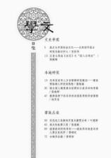 马来西亚文史研究半年刊——《学文》第八期 Malaysian Cultural & HIstorical Biannual Magazine 'Xue Wen' (Vol 8)