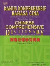 Kamus Komprehensif Bahasa Cina