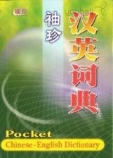 UPH Pocket Chinese-English Dictionary