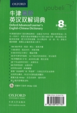 Oxford Advanced Learner's English-Chinese Dictionary (8th Edition)