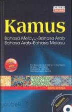 Oxford Fajar Kamus Bahasa Melayu-Bahasa Arab/Bahasa Arab-Bahasa Melayu (Edisi Ketiga)