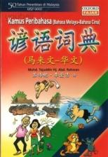 Oxford Fajar Kamus Peribahsa (Bahasa Melayu-Bahasa Cina)(马来文-华文)