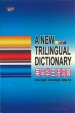 UPH A New Trilingual Dictionary Bahasa Inggeris.Bahasa Malaysia.Bahasa Cina