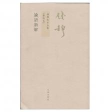 錢穆先生全集:論語新解【新校本正体版】Qian Mu: Confucius The Analects