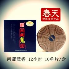 祈福神州西藏慧香12小时盘香10单环藏香天然中药养生香佛香薰