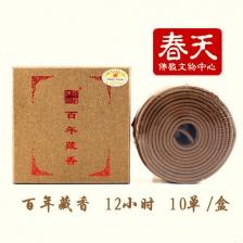 祈福神州百年藏香12小时盘香10单环天然中药香养生香熏香佛香