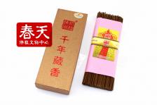 祈福神州千年藏香21cm线香150克卧香天然中药香熏香供香佛香
