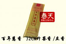 祈福神州百年慧香32cm竹签香250克立香藏香天然中药养生香