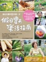 假日農夫樂活指南(2012年全新封面改版上市)