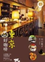 東京好咖啡:品嚐職人的究極精神:東京の喫茶店 琥珀色のしずく77滴