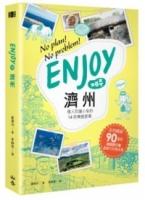 Enjoy 濟州:達人玩遍小島的14款樂遊提案
