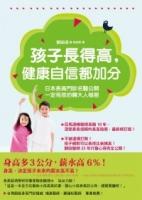 孩子長得高,健康自信都加分:日本長高門診名醫公開一定有效的轉大人秘密
