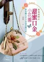秀惠老師の甜蜜口金小花園:拼布職人の口金包美麗日記