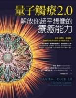 量子觸療2.0:解放你超乎想像的療癒能力