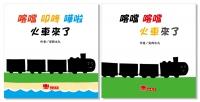 喀噹 喀噹-火車來了 系列套書(共2冊)
