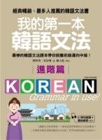 我的第一本韓語文法【進階篇】:最棒的韓語文法課本帶你脫離初級邁向中級!(附例句朗讀+會話練習MP3)