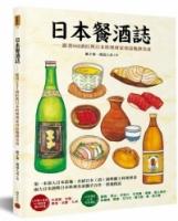 日本餐酒誌:跟著SSI酒匠與日本料理專家尋訪地酒美食