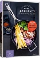不可思議!一鍋煮魔法PASTA:只要1個鍋子100%零油煙, 超美味的義大利麵迅速完成!