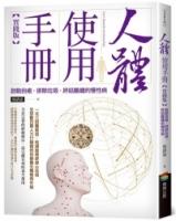 人體使用手冊【實踐版】:啟動自癒,排除垃圾,終結難纏的慢性病